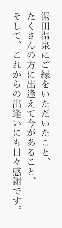 湯田温泉にご縁をいただいたこと、たくさんの方に出逢えて今があること、これまでも、これからも出逢いに日々感謝です。