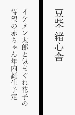 豆柴 緒心舎